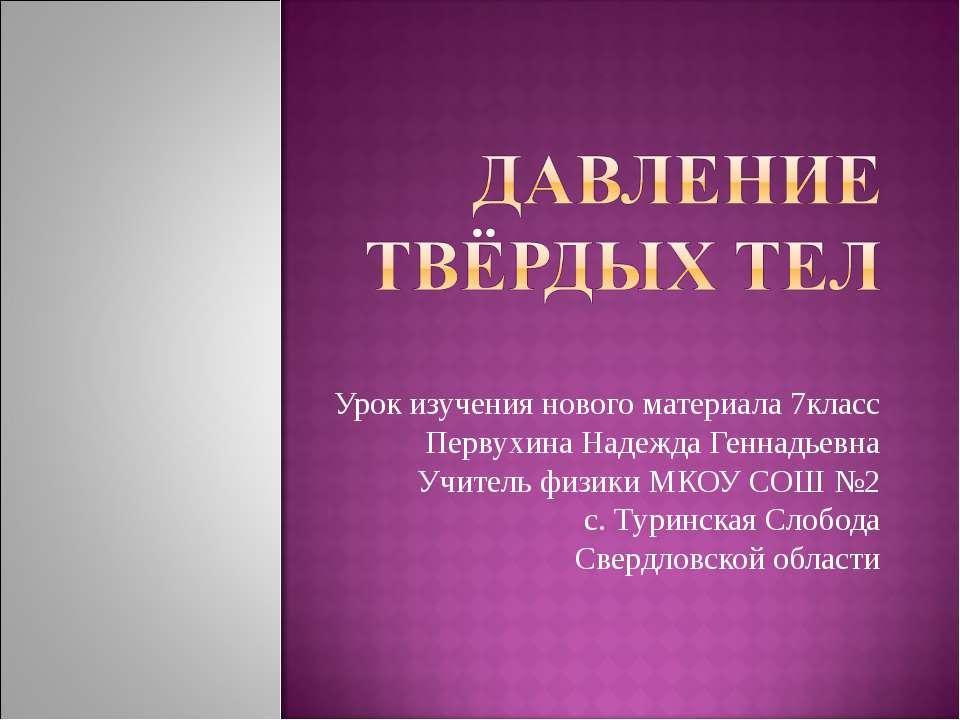 Урок изучения нового материала 7класс Первухина Надежда Геннадьевна Учитель ф...