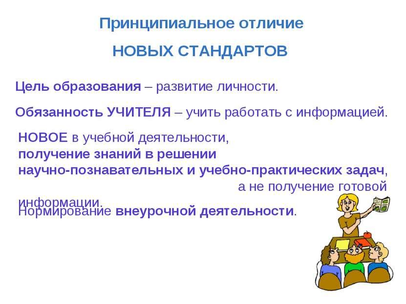 Принципиальное отличие НОВЫХ СТАНДАРТОВ НОВОЕ в учебной деятельности, получен...