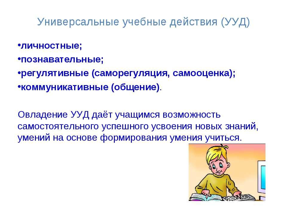 Универсальные учебные действия (УУД) личностные; познавательные; регулятивные...
