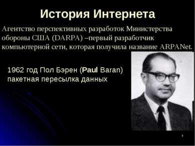 * История Интернета Агентство перспективных разработок Министерства обороны С...