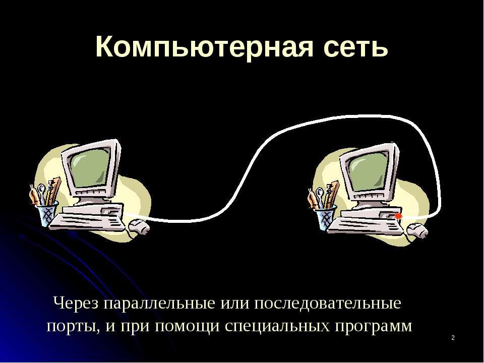 * Компьютерная сеть Через параллельные или последовательные порты, и при помо...