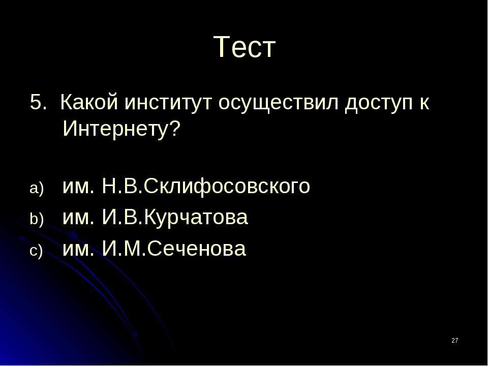 * Тест 5. Какой институт осуществил доступ к Интернету? им. Н.В.Склифосовског...