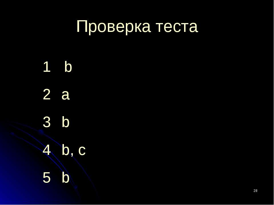 * Проверка теста 1 b a b b, c b