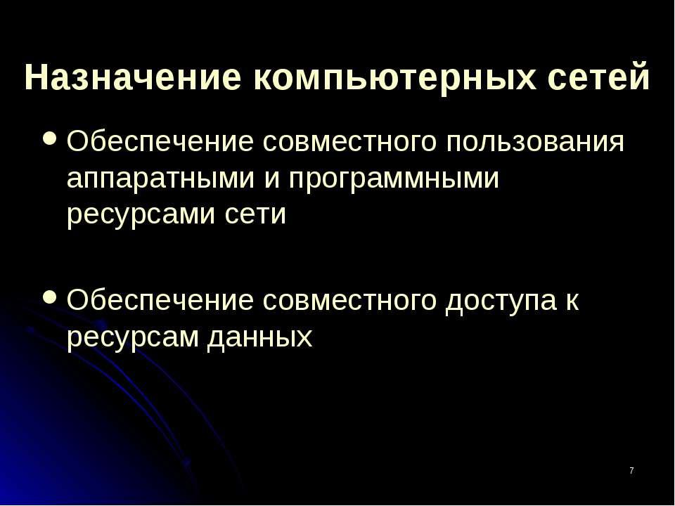 * Назначение компьютерных сетей Обеспечение совместного пользования аппаратны...
