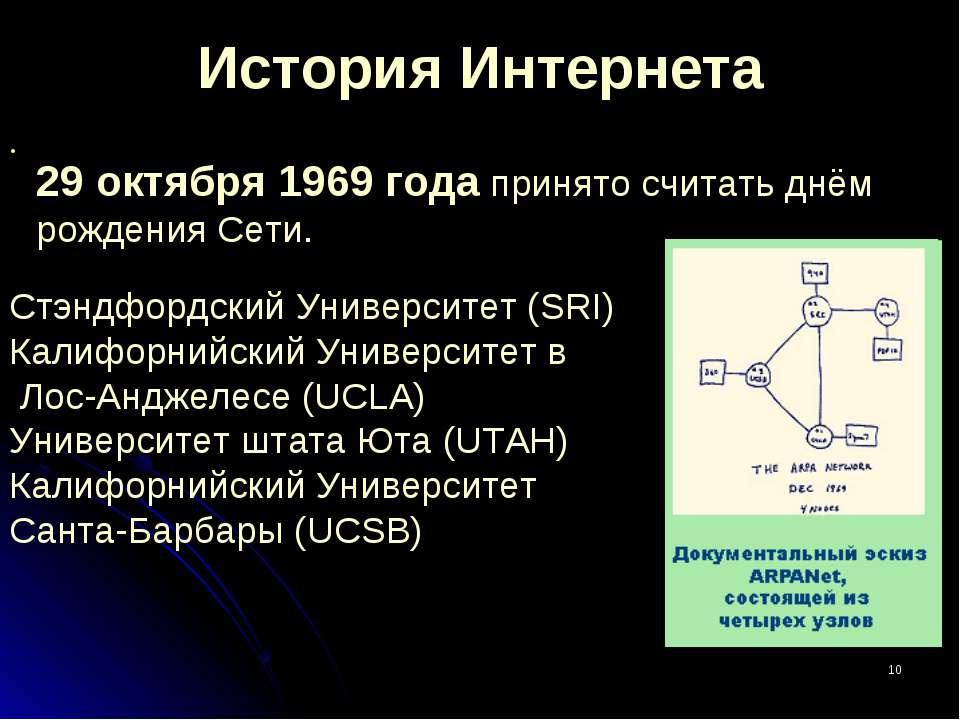 * История Интернета . Стэндфордский Университет (SRI) Калифорнийский Универси...