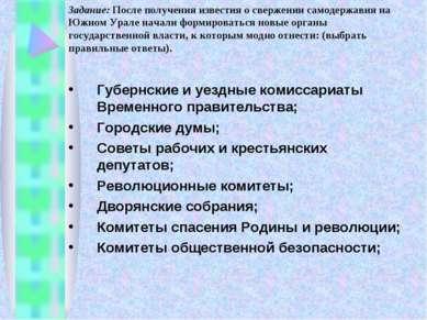 Задание: После получения известия о свержении самодержавия на Южном Урале нач...