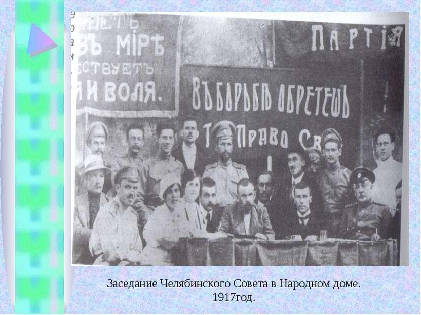 Заседание Челябинского Совета в Народном доме. 1917год.