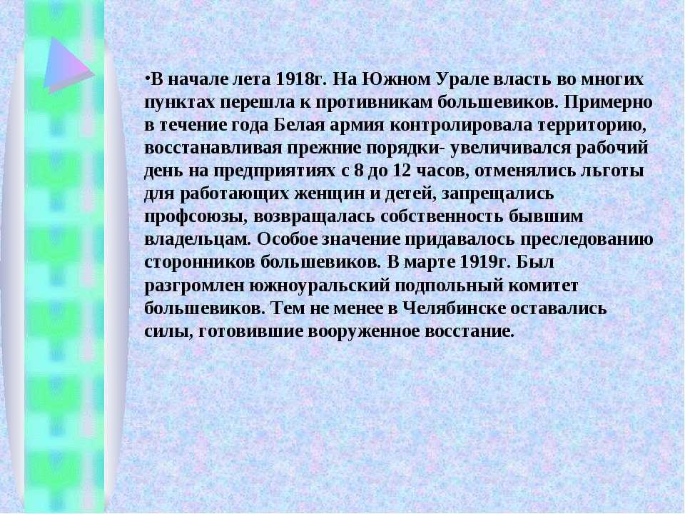 В начале лета 1918г. На Южном Урале власть во многих пунктах перешла к против...