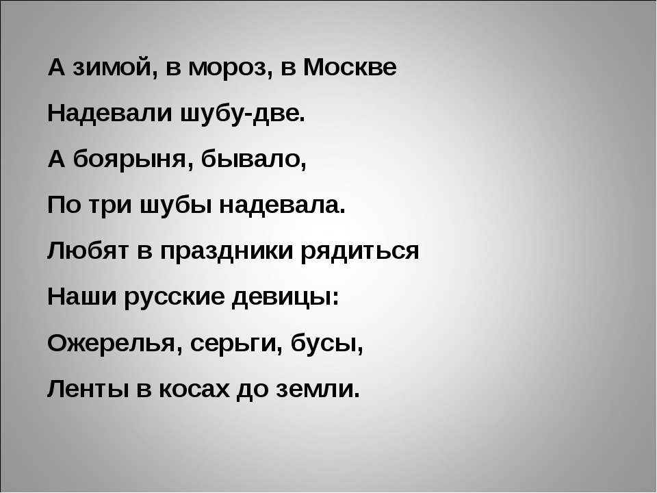 А зимой, в мороз, в Москве Надевали шубу-две. А боярыня, бывало, По три шубы ...