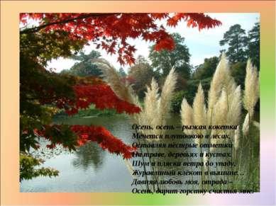 Осень, осень – рыжая кокетка Мечется плутовкою в лесах, Оставляя пёстрые отме...