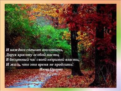 И каждого спешит озолотить, Даруя красоту особой масти, В бесценный час своей...