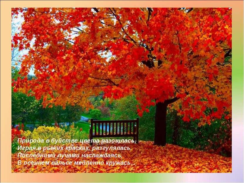 Природа в буйстве цвета разошлась, Играя в рыжих красках, разгулялась. Послед...