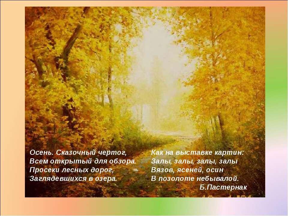 Открытки осенние пейзажи со стихами
