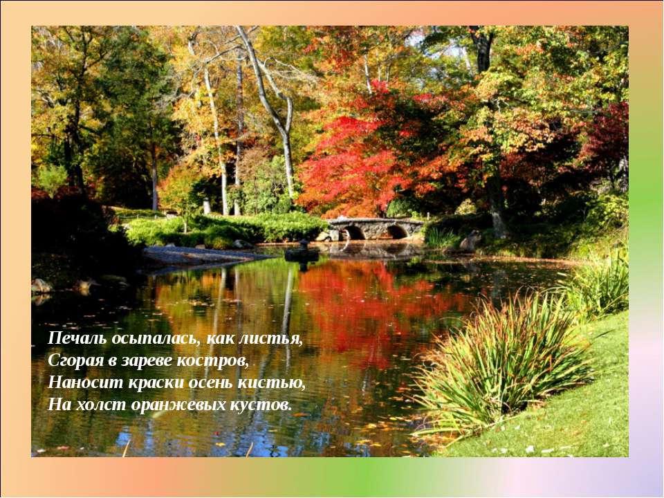 Печаль осыпалась, как листья, Сгорая в зареве костров, Наносит краски осень к...