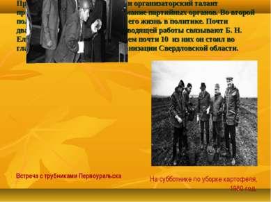 Профессиональные достижения и организаторский талант привлекли к Б. Н. Ельцин...