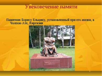 Увековечение памяти Памятник Борису Ельцину, установленный при его жизни, в Ч...