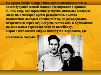 Во время учебы Борис Николаевич познакомился со своей будущей женой Наиной Ио...