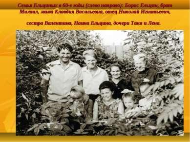 Семья Ельциных в 60-е годы (слева направо): Борис Ельцин, брат Михаил, мама К...