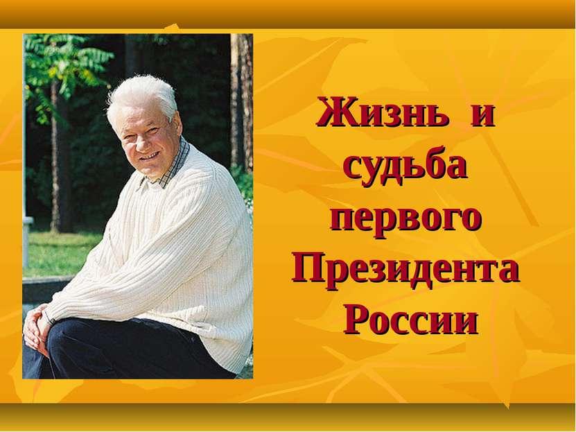 Жизнь и судьба первого Президента России