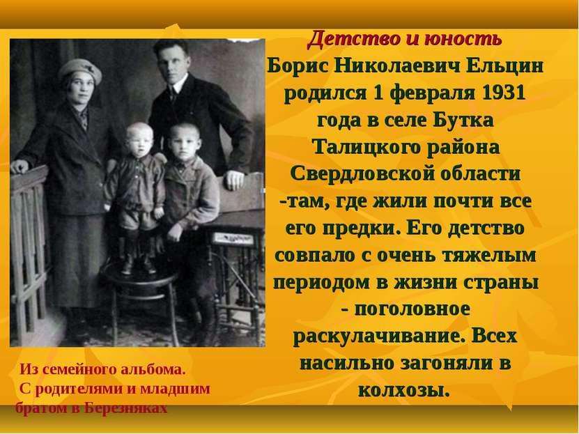 Детство и юность Борис Николаевич Ельцин родился 1 февраля 1931 года в селе Б...