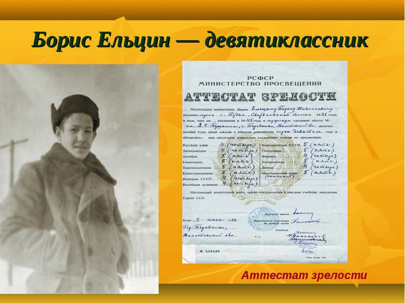 Борис Ельцин — девятиклассник Аттестат зрелости