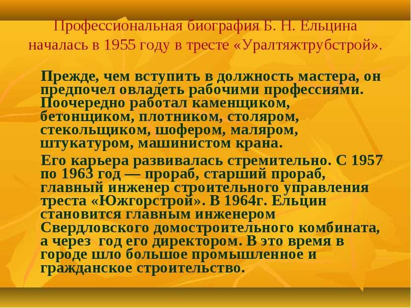 Профессиональная биография Б. Н. Ельцина началась в 1955 году в тресте «Уралт...