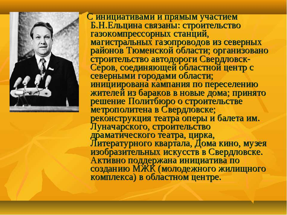С инициативами и прямым участием Б.Н.Ельцина связаны: строительство газокомпр...