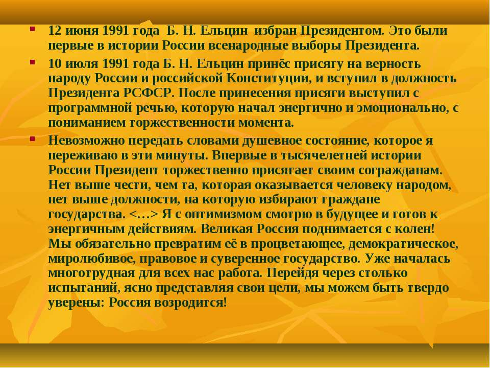 12 июня 1991 года Б. Н. Ельцин избран Президентом. Это были первые в истории ...