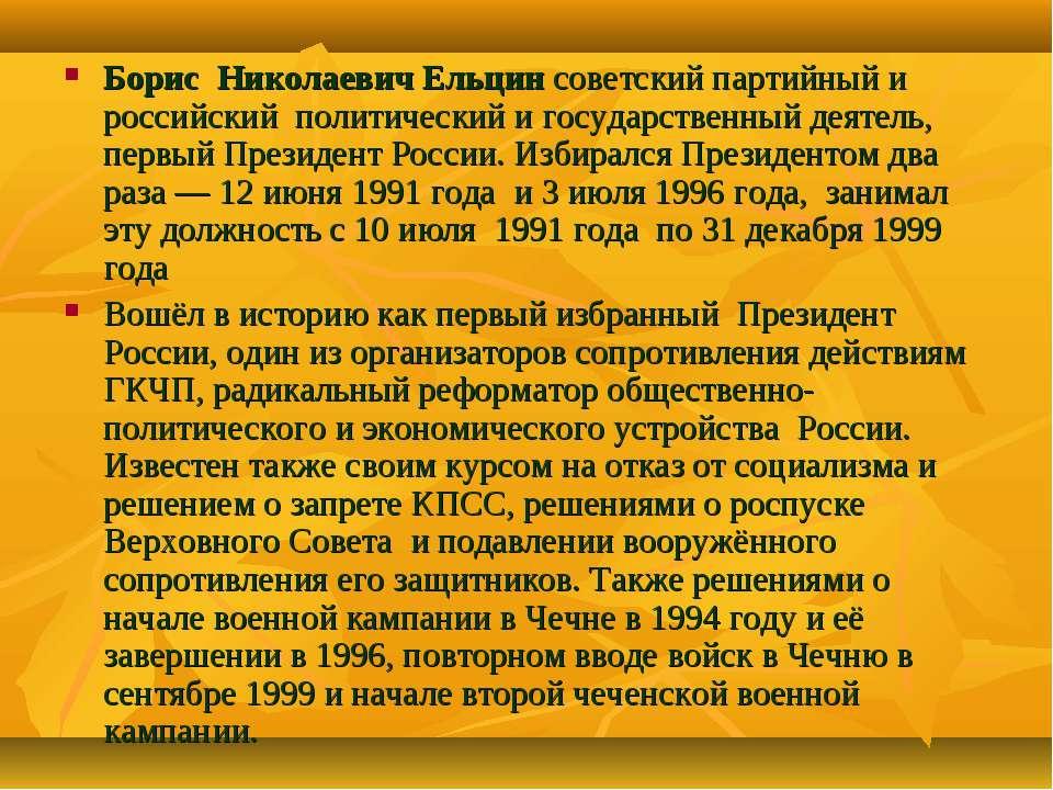 Борис Николаевич Ельцин советский партийный и российский политический и госуд...