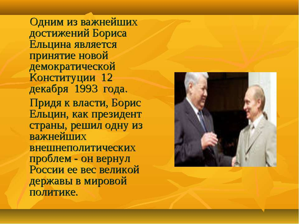 an introduction to the life of boris yeltsin