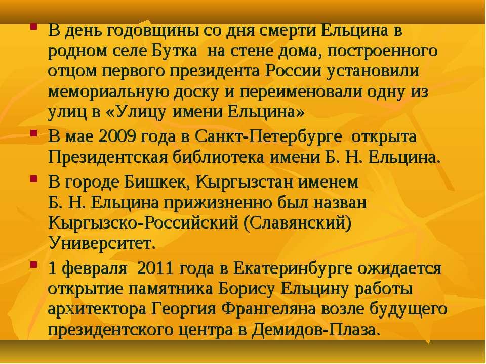 В день годовщины со дня смерти Ельцина в родном селе Бутка на стене дома, пос...