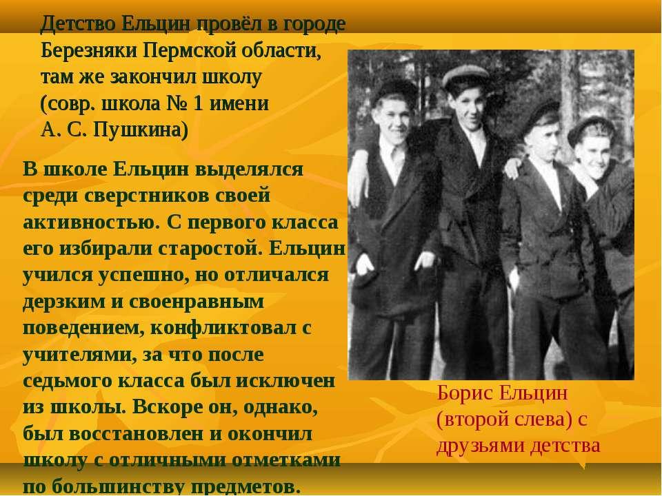 Детство Ельцин провёл в городе Березняки Пермской области, там же закончил шк...