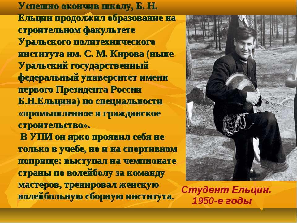 Успешно окончив школу, Б. Н. Ельцин продолжил образование на строительном фак...