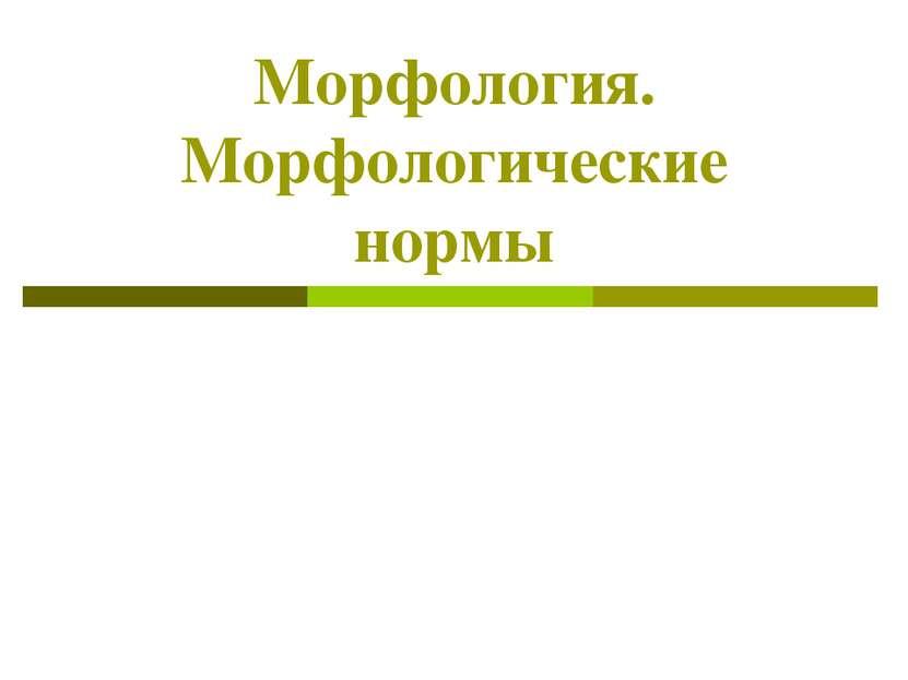 Морфология. Морфологические нормы