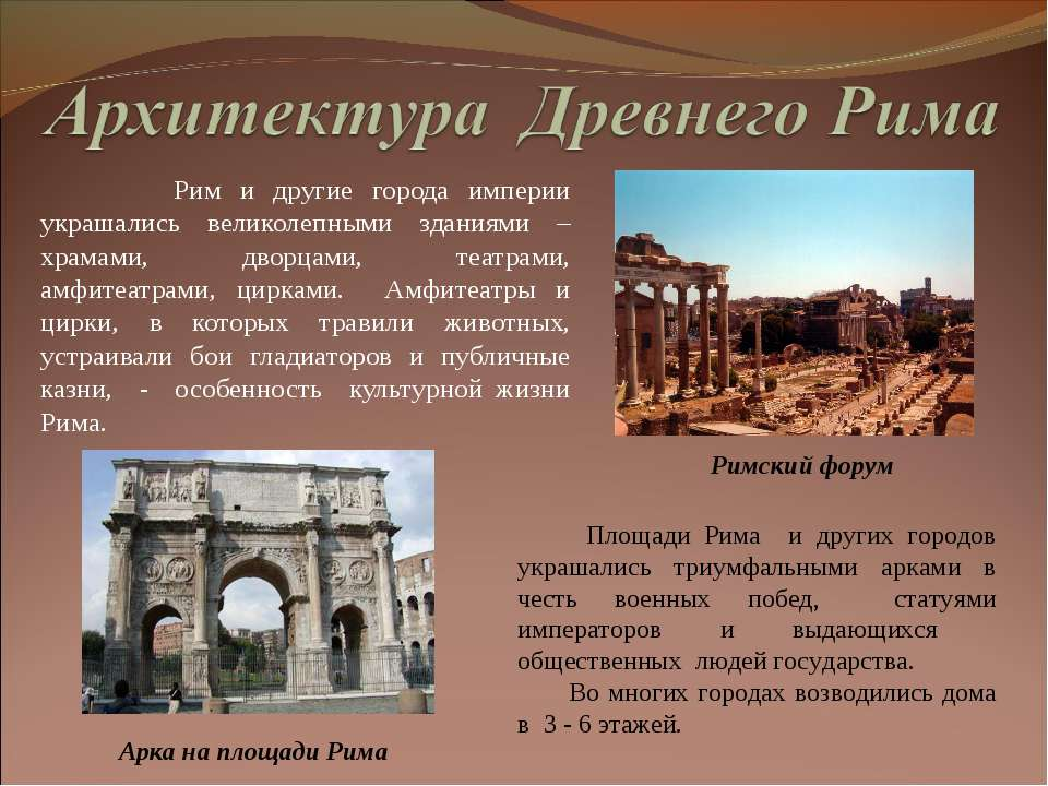 Рим и другие города империи украшались великолепными зданиями – храмами, двор...