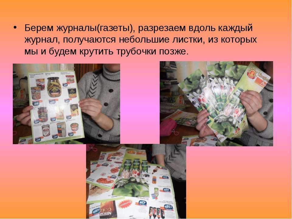 Берем журналы(газеты), разрезаем вдоль каждый журнал, получаются небольшие ли...