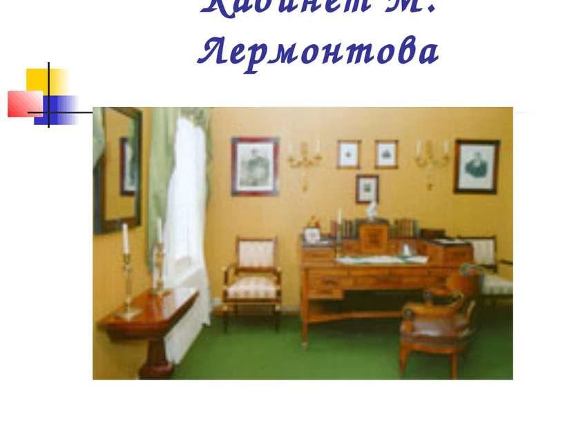 Кабинет М. Лермонтова