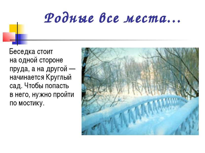 Родные все места… Беседка стоит наодной стороне пруда, анадругой— начинае...