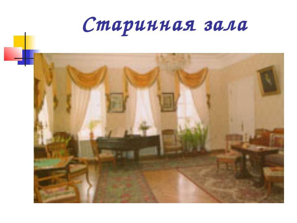 Старинная зала