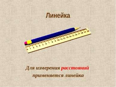 Линейка Для измерения расстояний применяется линейка