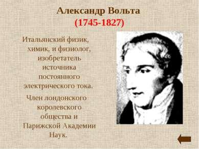Александр Вольта (1745-1827) Итальянский физик, химик, и физиолог, изобретате...
