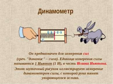 """Динамометр Он предназначен для измерения сил (греч. """"динамис"""" – сила). Единиц..."""