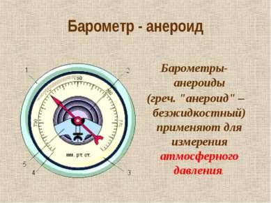 """Барометр - анероид Барометры-анероиды (греч. """"анероид"""" – безжидкостный) приме..."""