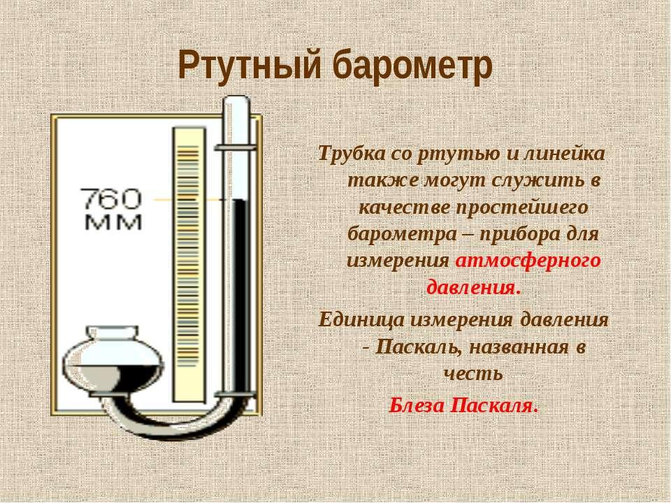 Ртутный барометр Трубка со ртутью и линейка также могут служить в качестве пр...
