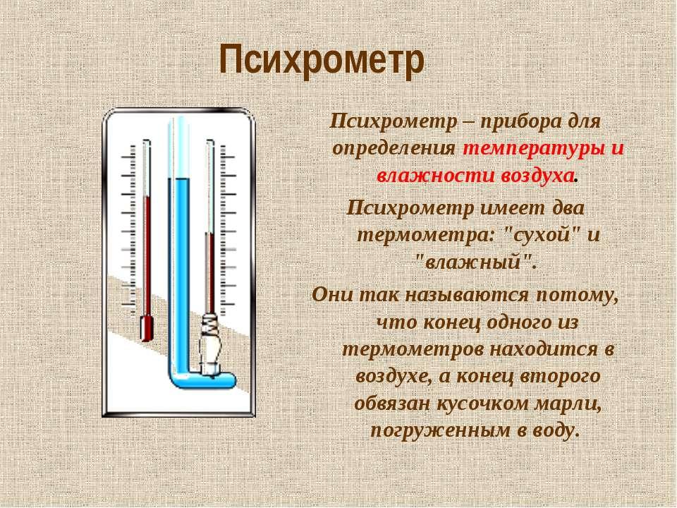 Психрометр Психрометр – прибора для определения температуры и влажности возду...