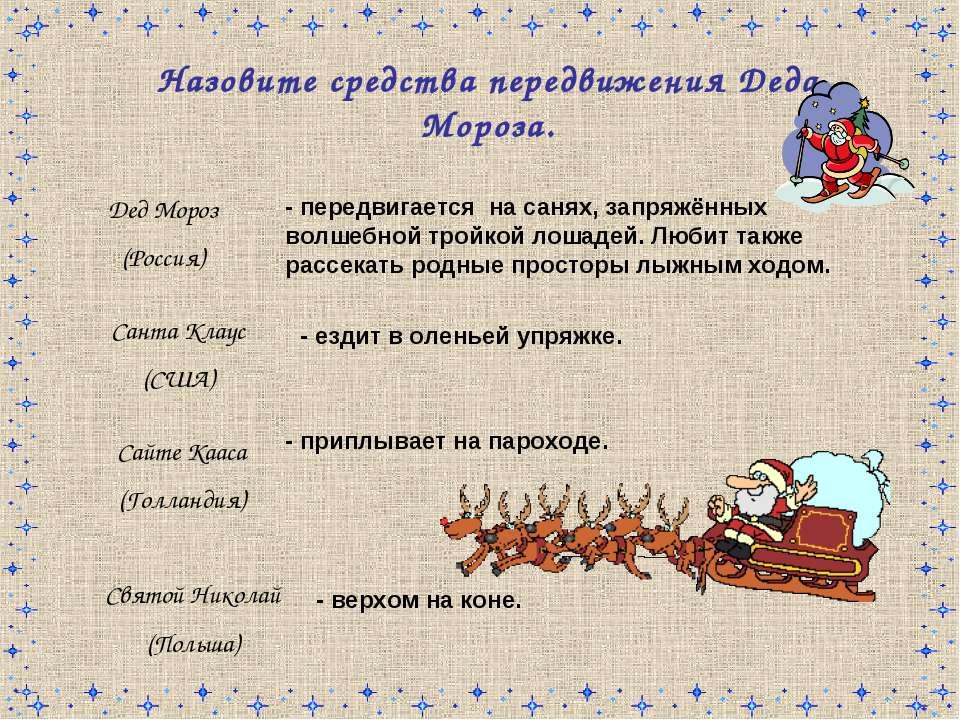 Назовите средства передвижения Деда Мороза. Дед Мороз (Россия) Санта Клаус (С...
