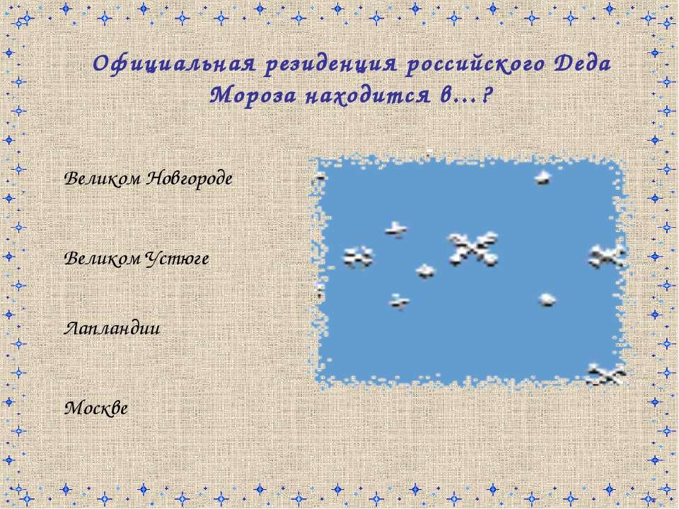 Официальная резиденция российского Деда Мороза находится в…? Великом Новгород...