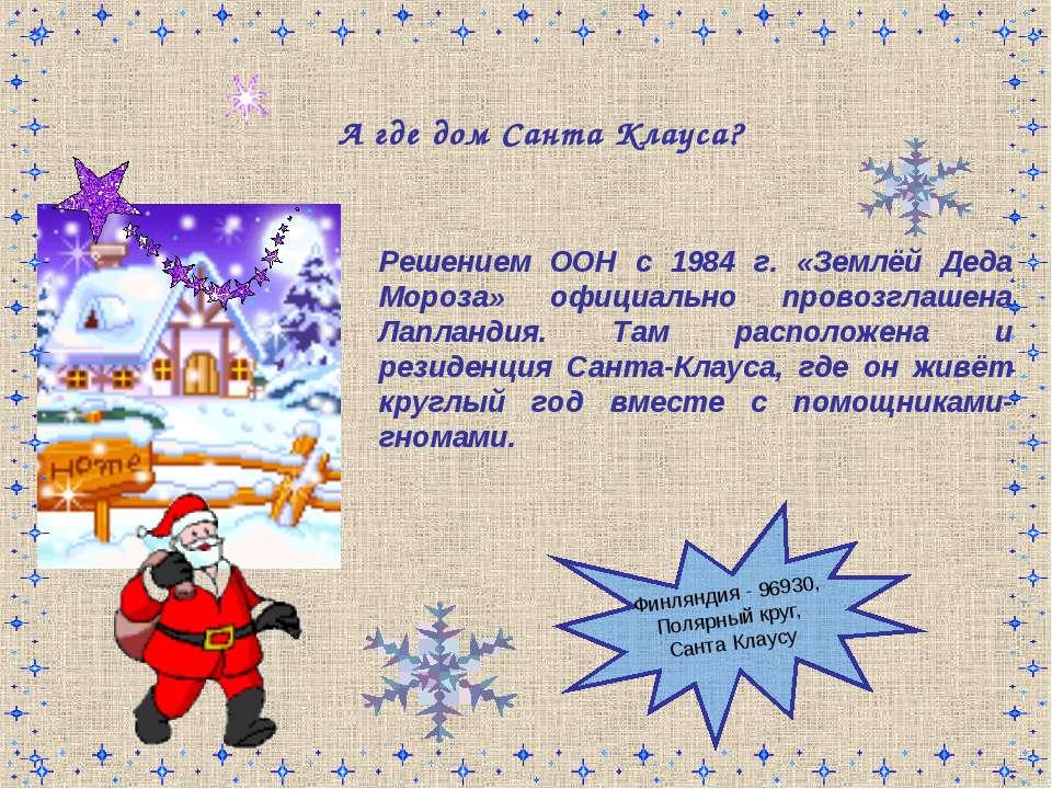 Финляндия - 96930, Полярный круг, Санта Клаусу Решением ООН с 1984 г. «Землёй...