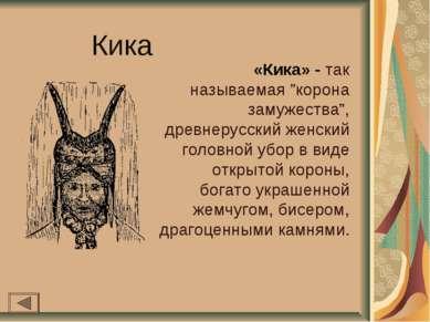 """Кика «Кика» - так называемая """"корона замужества"""", древнерусский женский голов..."""