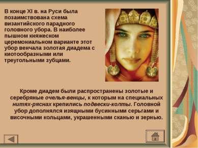 В конце XI в. на Руси была позаимствована схема византийского парадного голов...